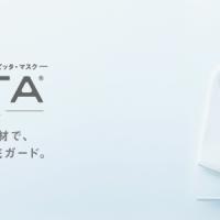 【レビュー】ピッタマスク(PITTA MASK)