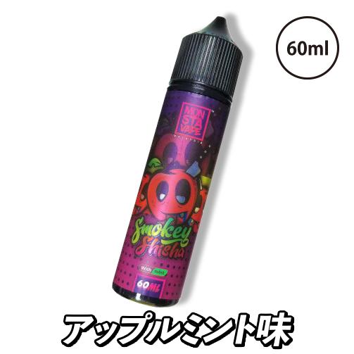 Smokey Shisha(スモーキーシーシャ) MONSTA VAPE